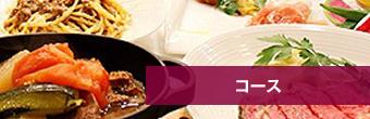 menu_course_3400