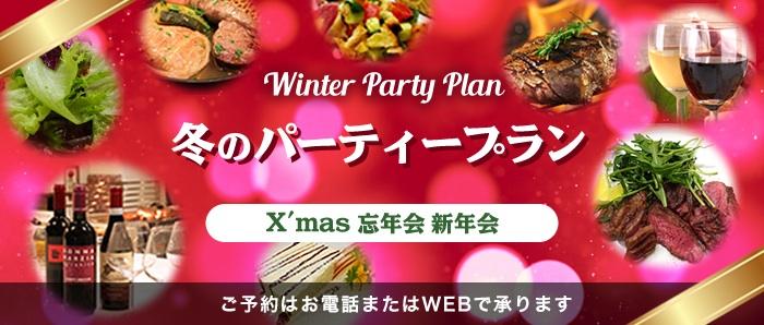 Grilled Meat Bal Taiju 冬のパーティプラン